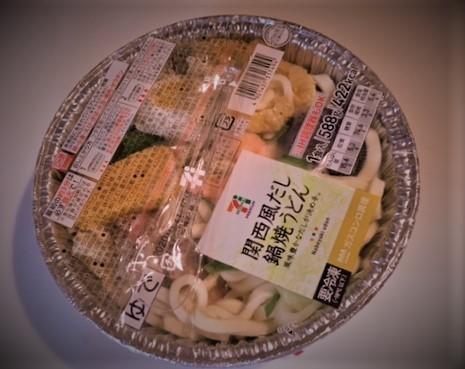 セブン冷凍うどんIMG_5870 (002).jpg