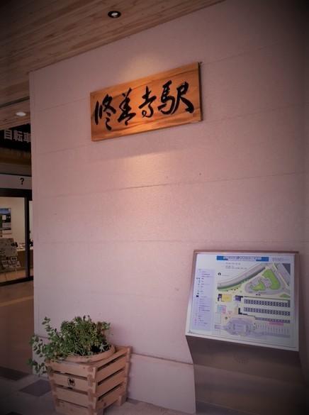修善寺駅IMG_3594 (002).jpg
