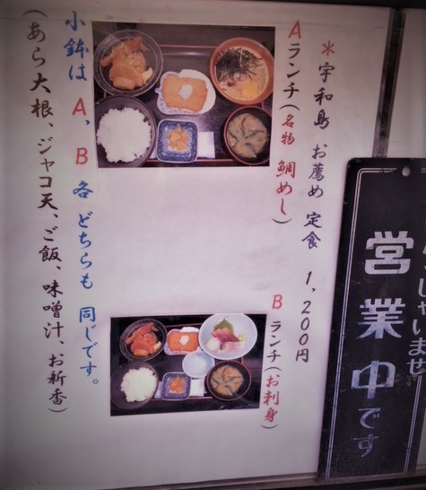 宇和島IMG_1007 (002).jpg
