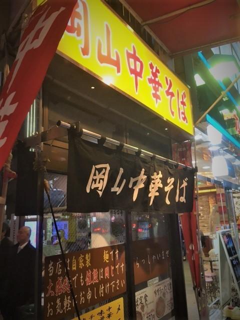 岡山中華IMG_6699 (002).jpg