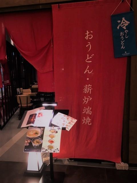 日比谷うどんIMG_8192 (002).jpg