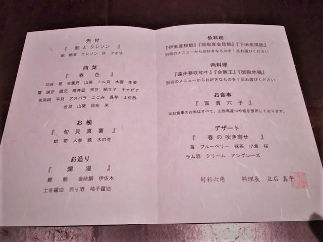 河津玉峰館夕食IMG_7338 (002).jpg