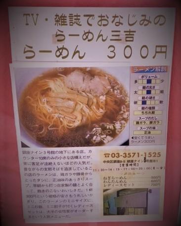 銀座三吉IMG_0604 (002).jpg