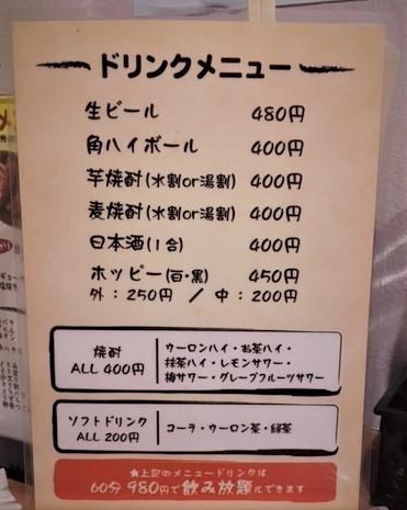 くるめやIMG_7518 (002).jpg