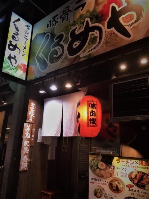 くるめやIMG_7521 (002).jpg