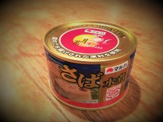 さば缶IMG_0039.JPG