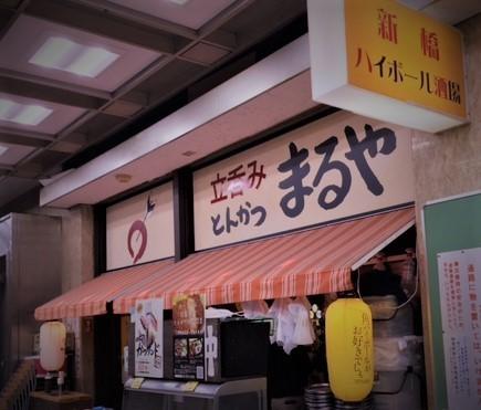まるやIMG_2678 (002).jpg