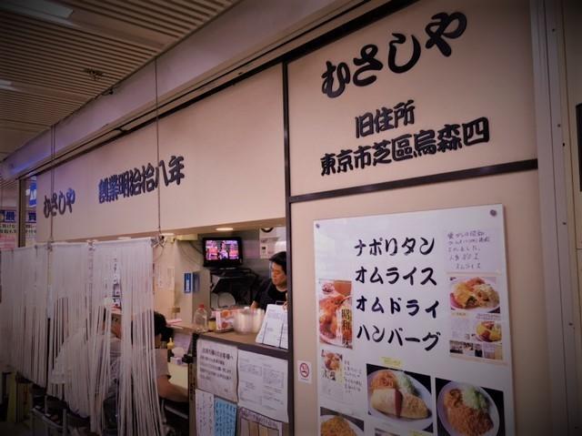 むさしやIMG_2663 (002).jpg