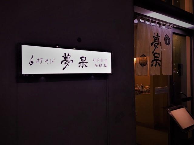むほうIMG_2917 (002).jpg