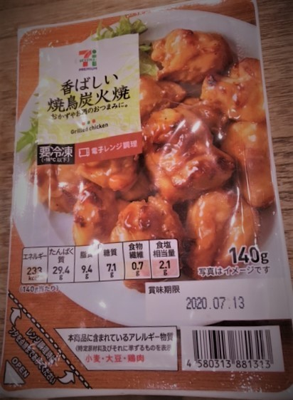 セブンおかづまみIMG_6556 (002).jpg