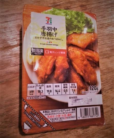 セブンおつまみIMG_6351 (002).jpg