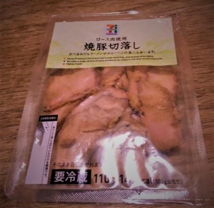 セブン焼き豚IMG_2861 (002).jpg