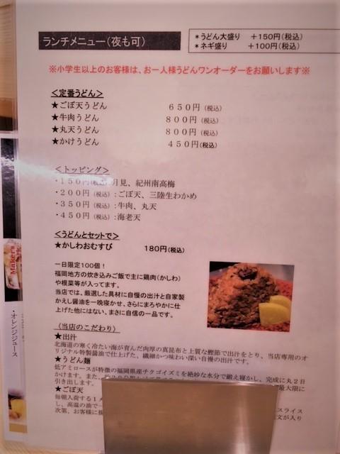 博多うどんIMG_8874 (002).jpg