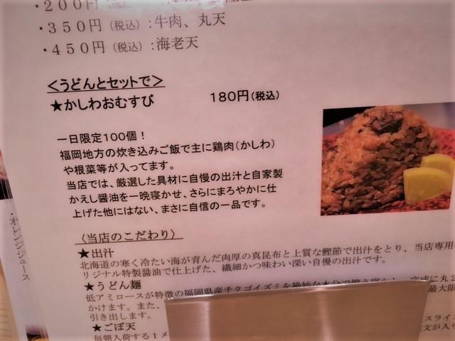 博多うどんIMG_8884 (002).jpg