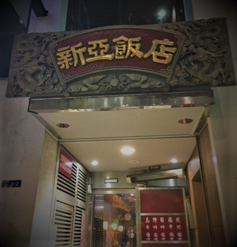 新亜飯店IMG_0451 (002).jpg