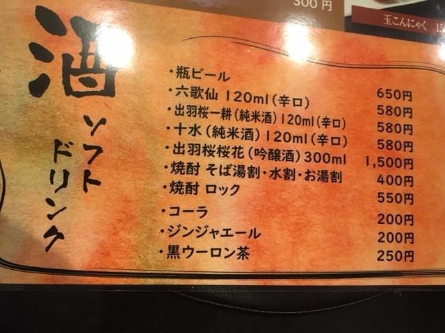 新肉そばIMG_7533 (002).jpg