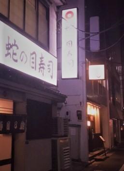 蛇の目寿司IMG_6727 (002).jpg