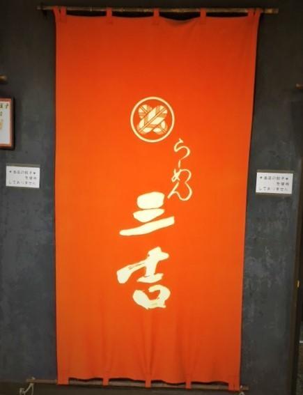 銀座三吉IMG_0605 (002).jpg