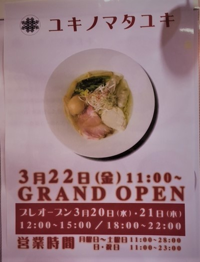 雪ノ下IMG_6777 (002).jpg