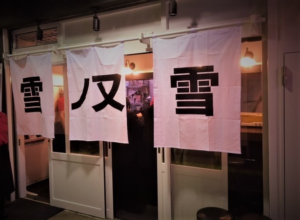 雪ノ下IMG_6780 (002).jpg
