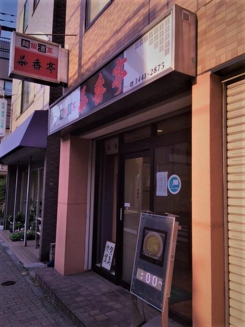 高輪中華IMG_8002 (002).jpg